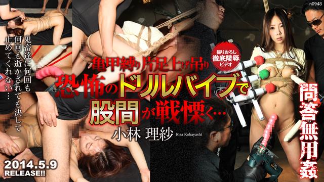 Tokyo Hot n0948 問答無用姦 小林理紗